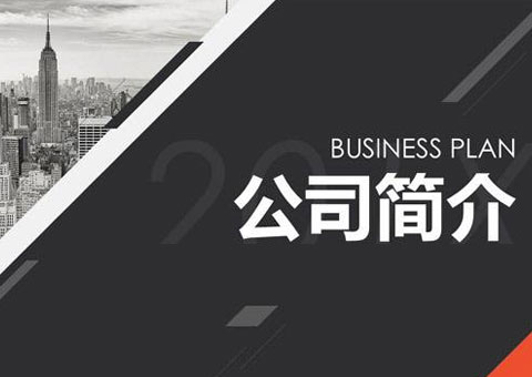 上海森谷實業有限公司公司簡介